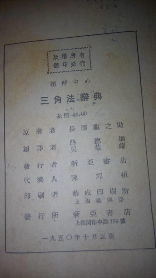 词典三角新亚人间出版《上海法图片》非常厚设计单卫生间图纸书店图片