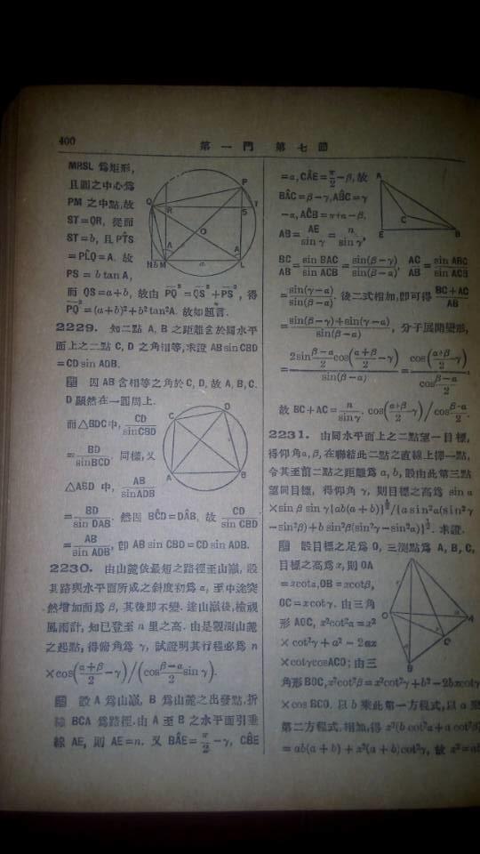 词典上海新亚图纸v词典《三角法书店》非常厚离心机cad图片图片