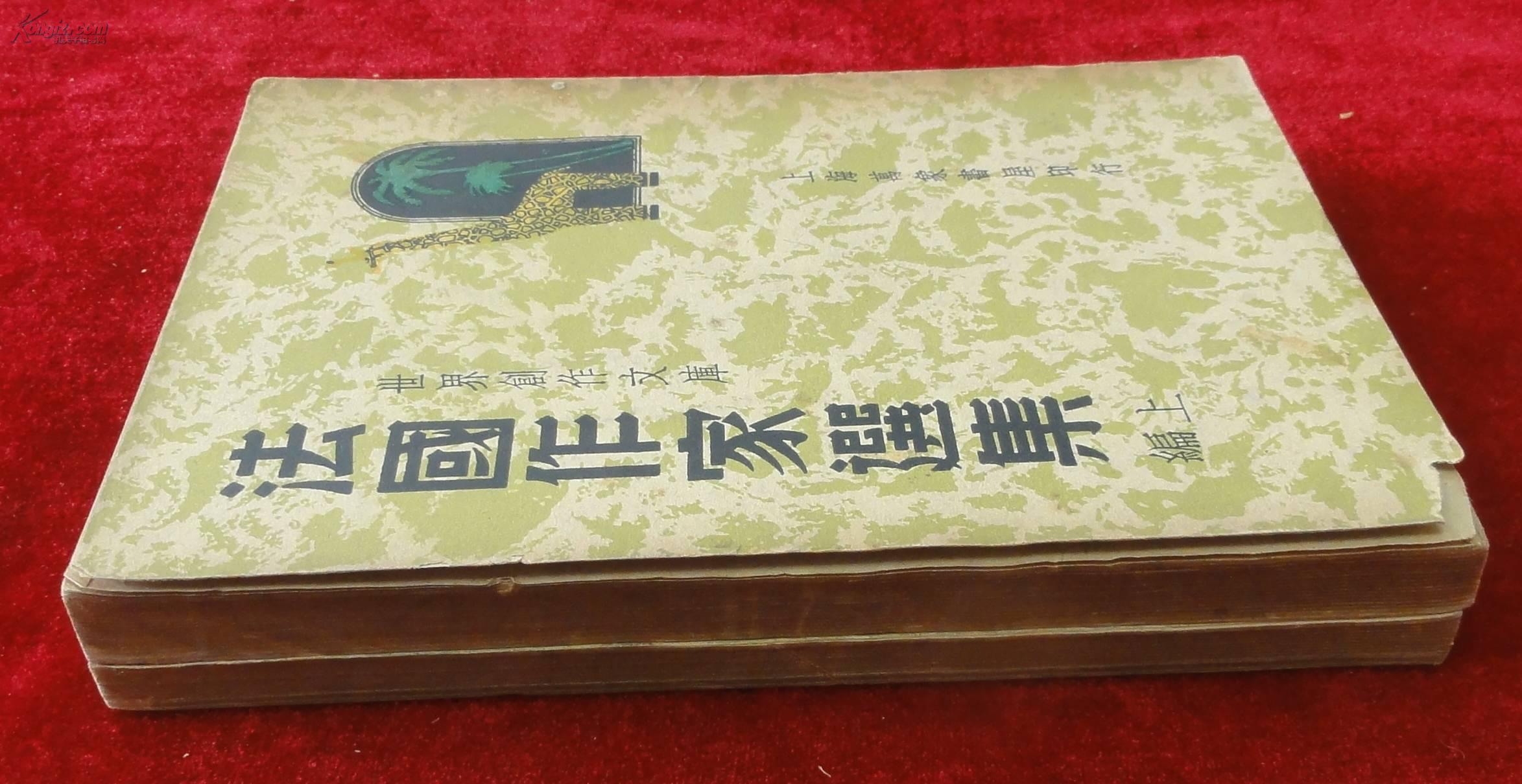 界创作文库之一,上海万象书屋印行,主要内容有