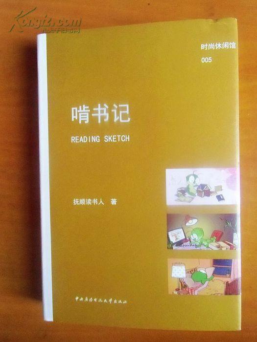 图片 啃精装本 2012年1版1印 十品