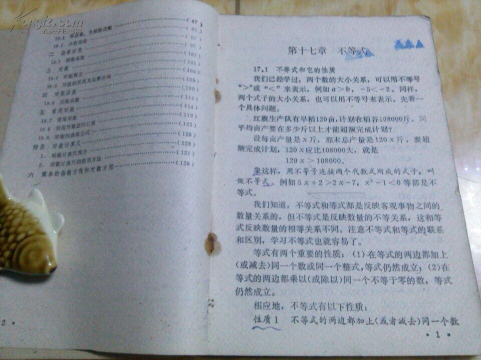 安徽初中数学教材版本
