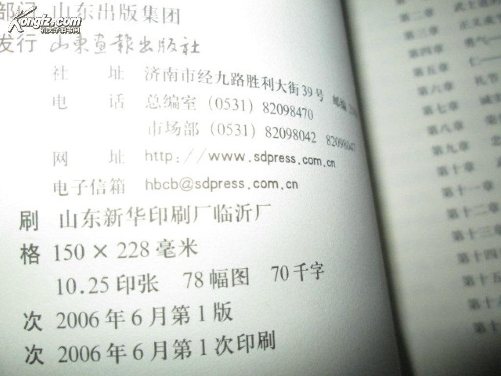 图片 k503武士道 研究日本精神的专业书籍 - 艺