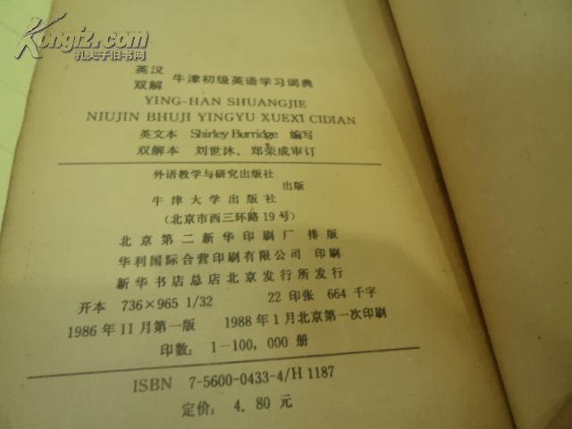 图片 外研社86年版 英汉双解牛津初级英语学习