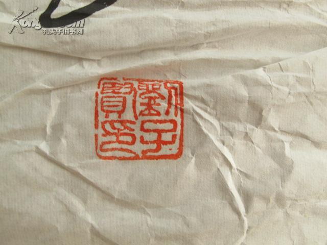 图片 空军少将军衔刘子贤 书法作品1幅规格12