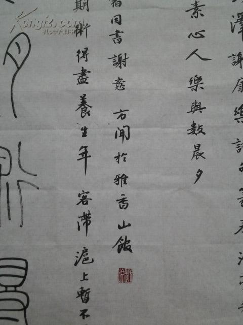 图片 4尺篆书对联,书法 作品 一幅, 署名 方闻,写的