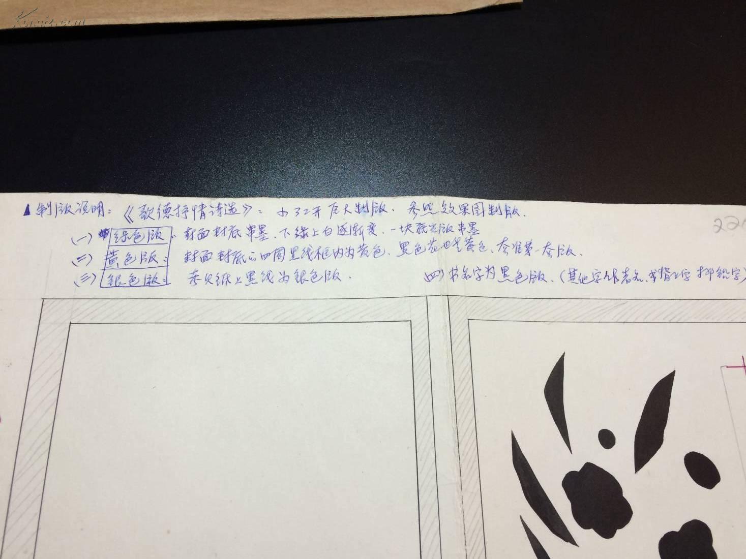 小学纪念册封面设计 成长纪念册封面 毕业纪念册封面设计