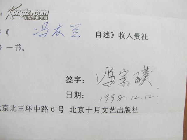 图片 当代女作家 冯 宗璞 签名函件1页代封8562