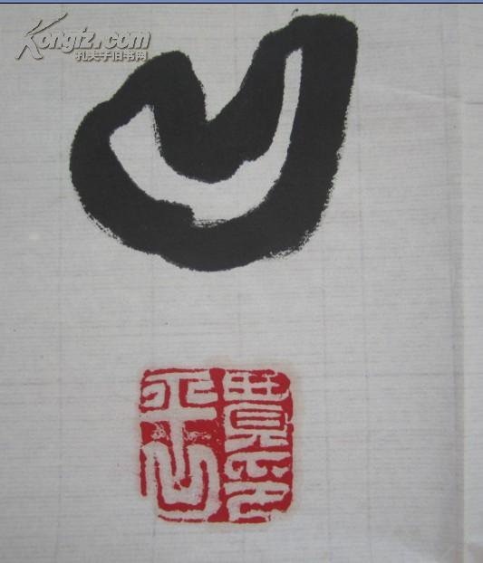 当代著名作家贾平凹 书法作品 指挥如意天花