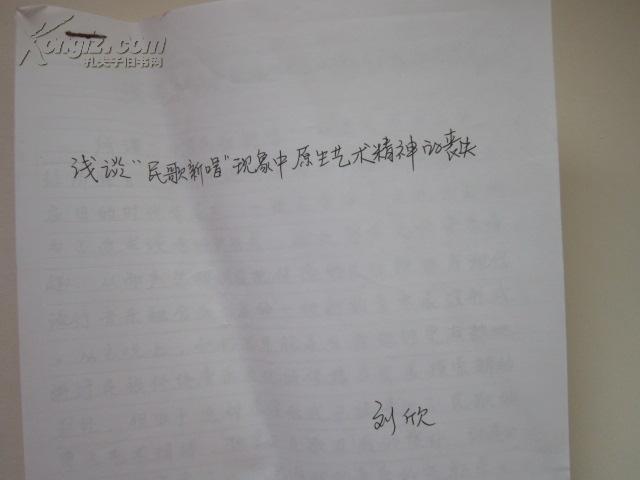 liuxin艺术字体图片_