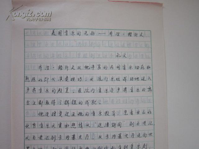 论文格式模板范文手稿图片
