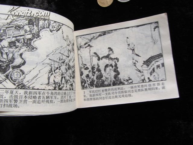 图片直板连环画《三斗冷欣》好品!1980年1版