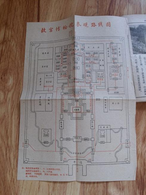 图片 1962年【故宫导引】图文本,故宫博物院编