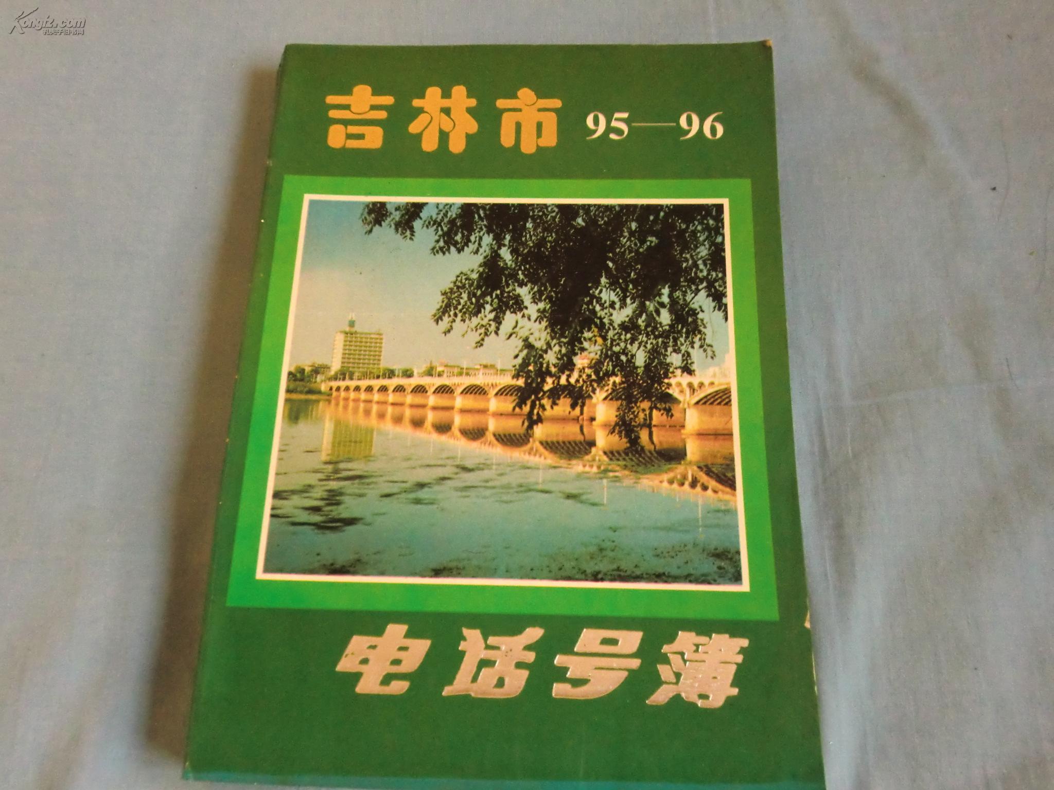 图片 吉林市电话号码簿(1995年--1996年)