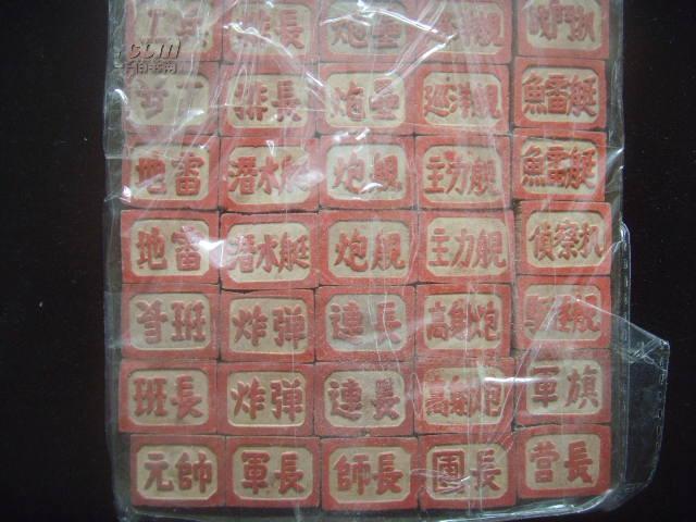 海陆空三军棋棋盘图片_特价五十年代中国苏州制造海陆空军棋一套带棋