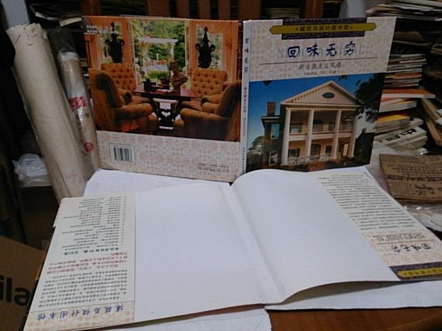 图片建筑与设计图书馆回味无穷新古典主义风上海家简广告设计牛莉图片