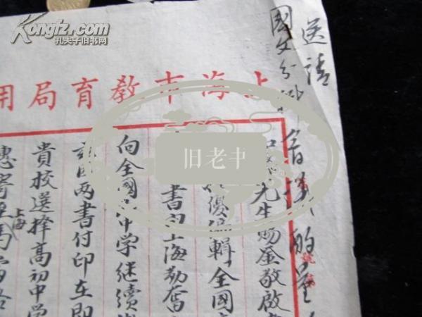 6年上海a高中书马崇淦高中给王先生和声作文1社会教育先生800信札图片