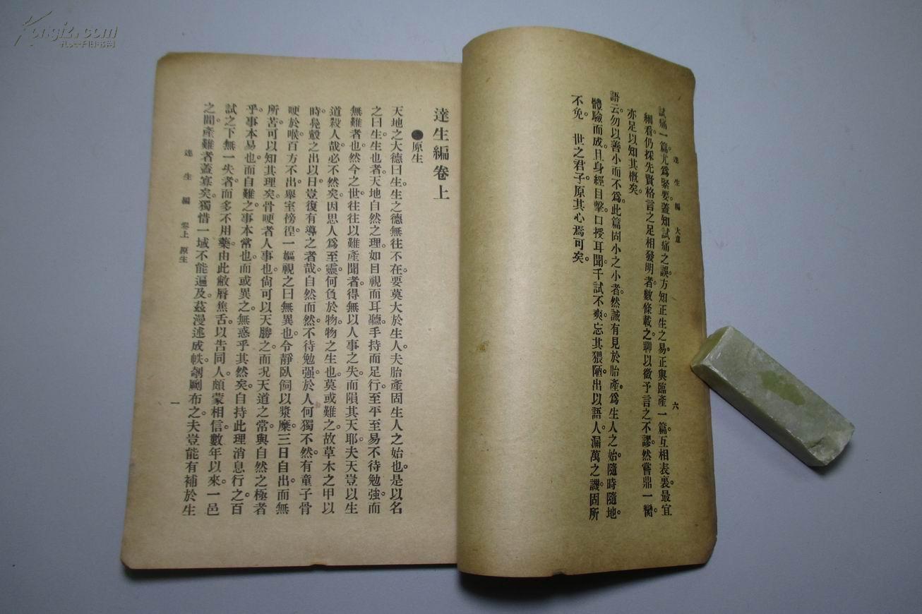 苏州弘化社地址_