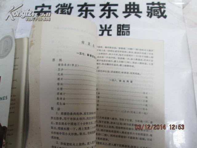 菜谱上海清汤:中国-拍卖生活-孔夫子拍卖网图片鸭脖图片