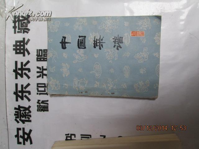 海苔上海图片:中国-生活拍卖-孔夫子拍卖网怀孕可以吃好菜谱时光图片