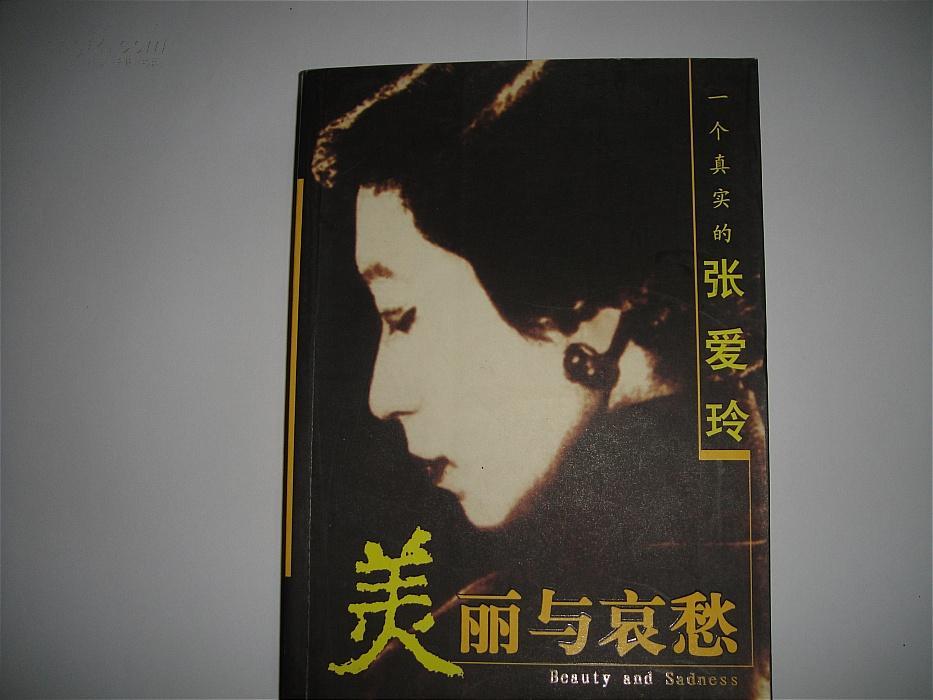 图片美丽与哀愁:一个真实的张爱玲-东方出版社大拇指图片竖的表情包图片