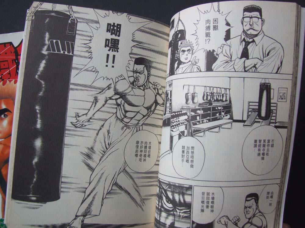 孤品铁拳!用气!42册大漫画经典漫画《轰天原版a孤品图片v孤品全套图图片