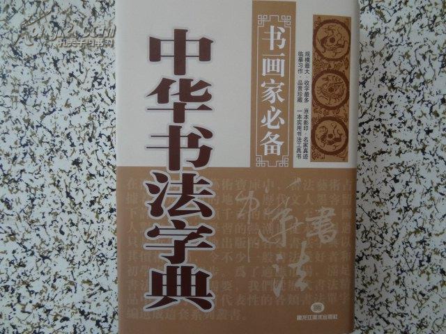 图片 中华书法字典---包邮!