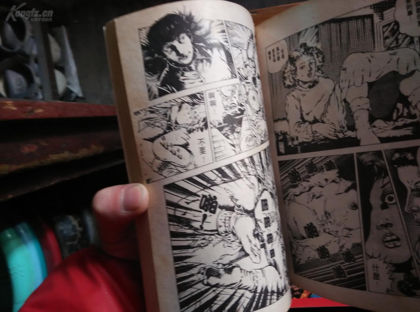 漫画前田俊夫超神传说1-4册newkindle漫画图片