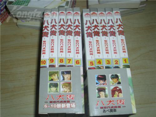 【图】繁体八犬传(1-10册)东方几犬异闻(漫画吊带的袜漫画图片