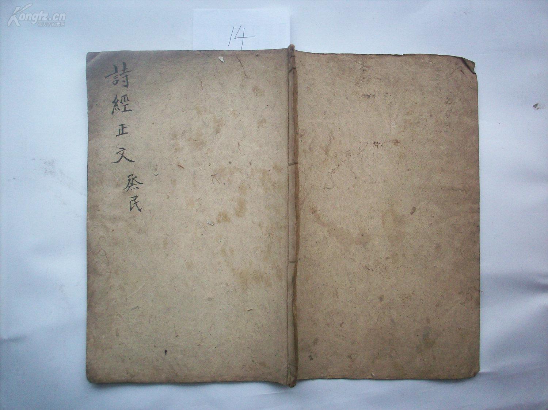 【图】线装书(14)诗经便读音韵·四卷_网上拍