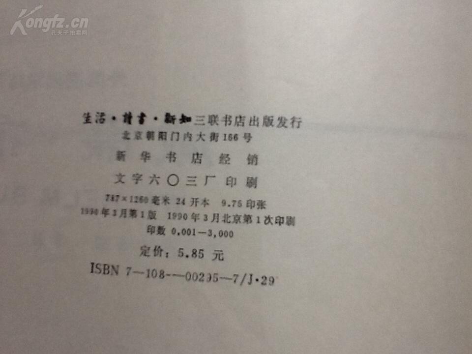 【图】三联书店版【漫画漫画家威廉布什】_网调教缚外国紧图片