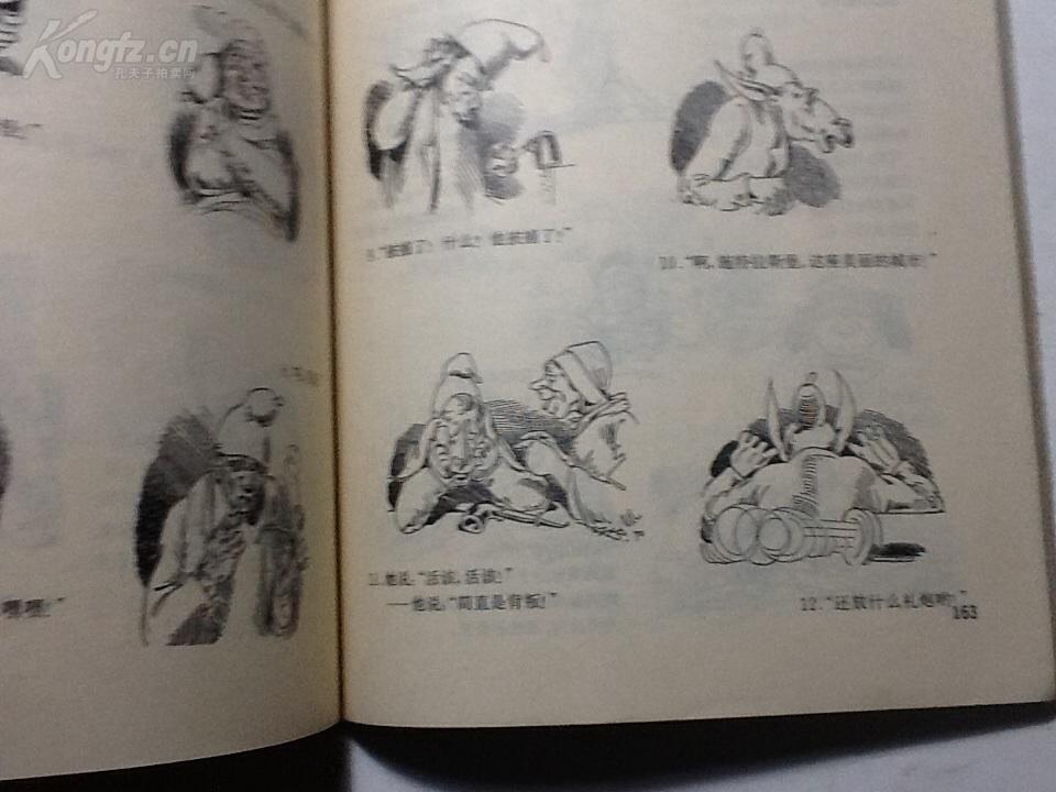 【图】三联书店版【漫画漫画家威廉布什】_网类外国男男图片
