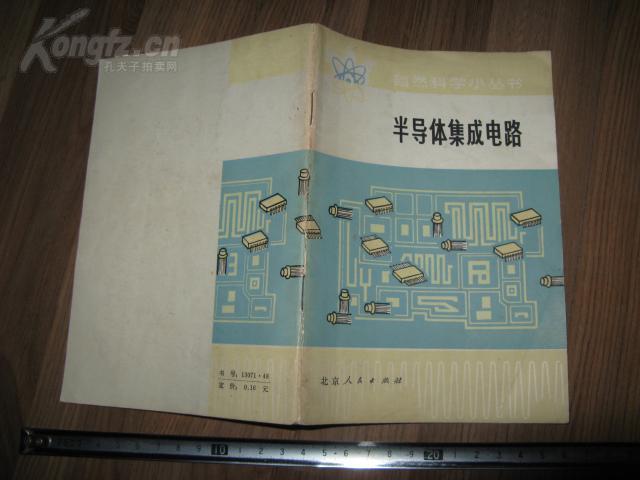 【图】《半导体集成电路》76年 1版1印 32开5
