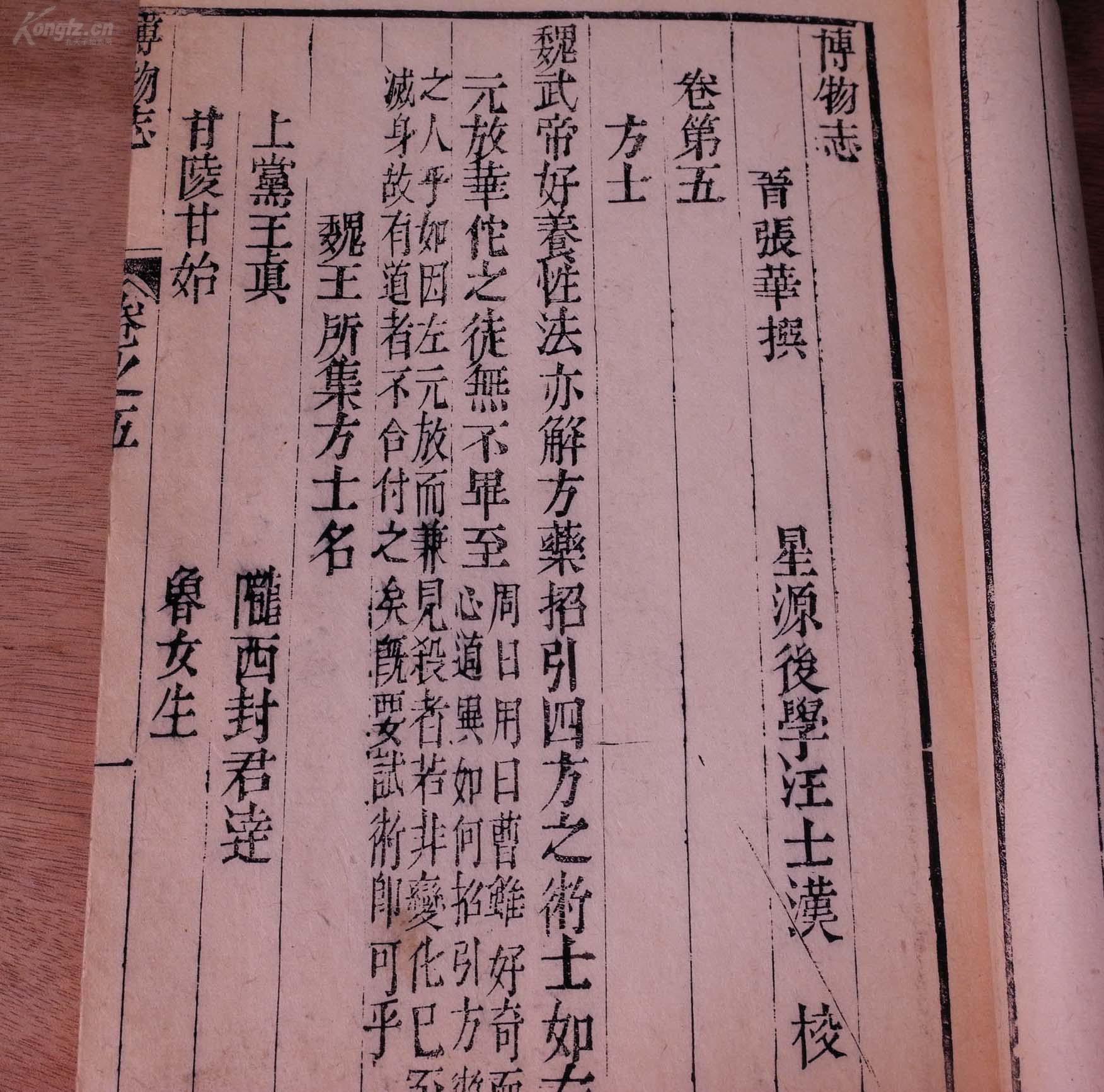 【图】明万历刻清康熙补板《地理志》10卷4册八博物教案长江年级图片