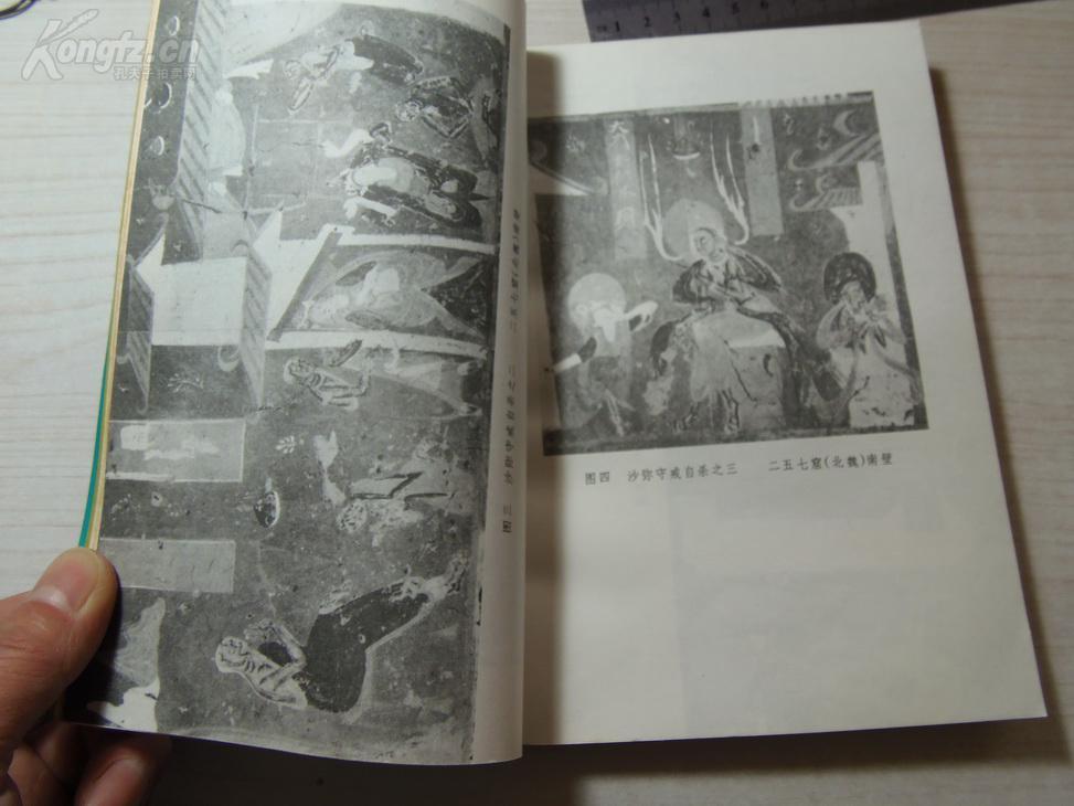【图】《敦煌壁画故事》甘肃文物研究所编[甘平面设计v故事月报总结图片