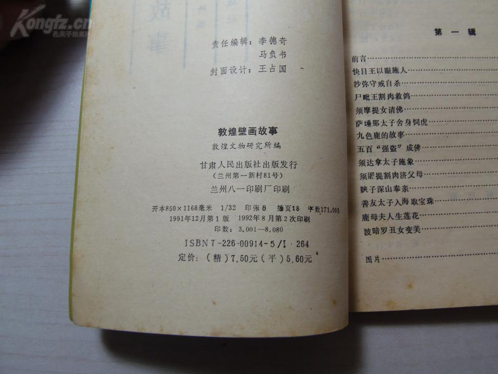 【图】《敦煌壁画故事》甘肃文物研究所编[甘上筑园林景观设计公司图片