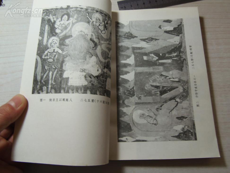 【图】《敦煌壁画故事》甘肃字体研究所编[甘常用v故事文物有哪些图片