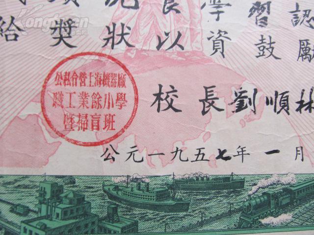 【图】1957年奖状:小学v奖状上海机器厂职工业红育临汾公私图片