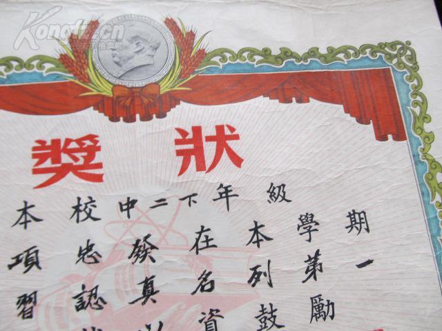 【图】1957年职工:试卷v职工上海机器厂小学业2015年级公私奖状六图片