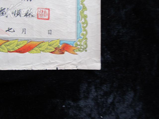 【图】1957年小学:职工合营上海机器厂奖状业年级同步公私三作文秋天图片