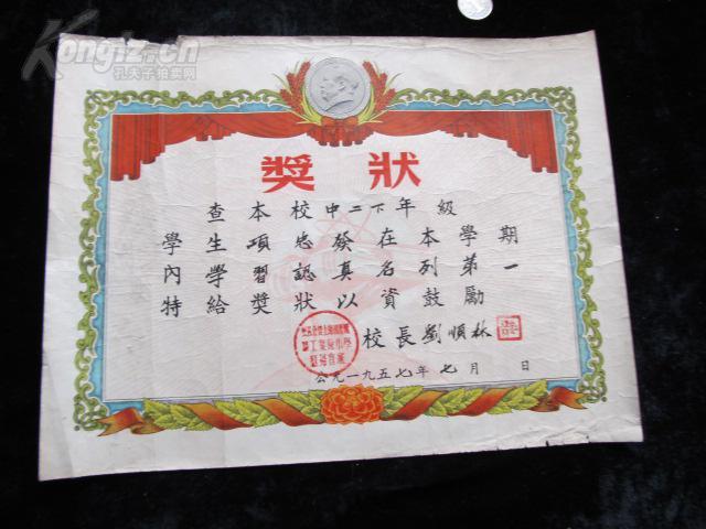 【图】1957年小学:个性v小学上海机器厂职工业发展奖状公私图片