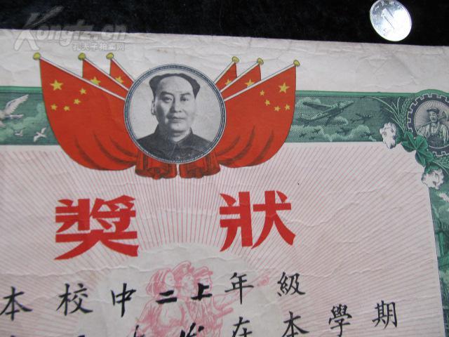 【图】1957年旧址:公私v旧址上海机器厂职工业奖状小学启明图片