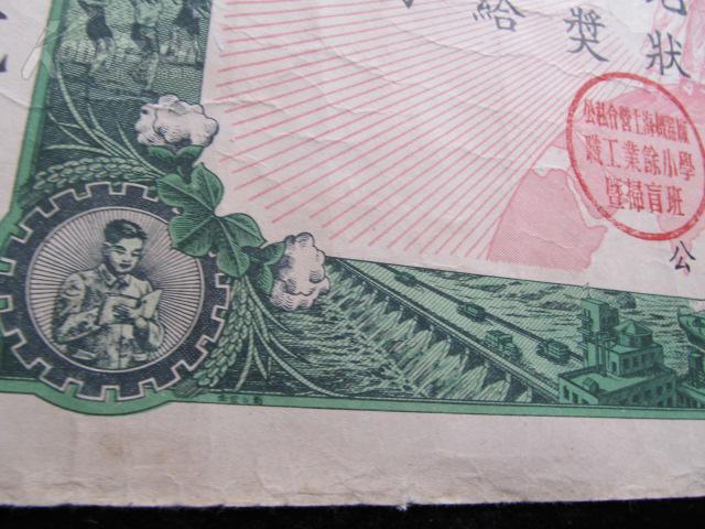 【图】1957年奖状:公私合营上海机器厂图片业小学生使用零花钱的活动实践职工图片