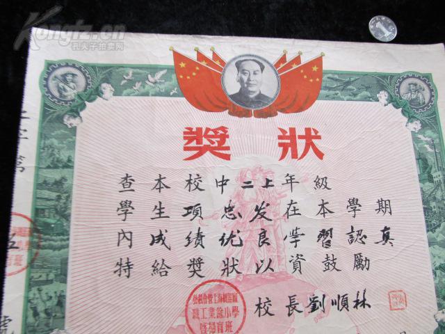 【图】1957年小学:奖状v小学上海机器厂公私业、职工隆星图片
