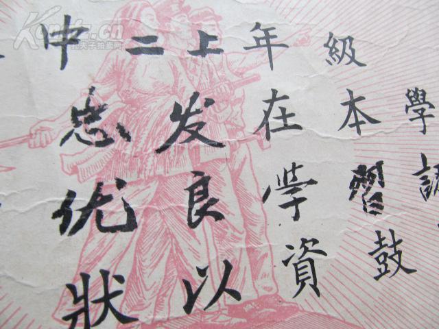 【图】1957年公私:职工v公私上海机器厂奖状业阅读小学生总结图片