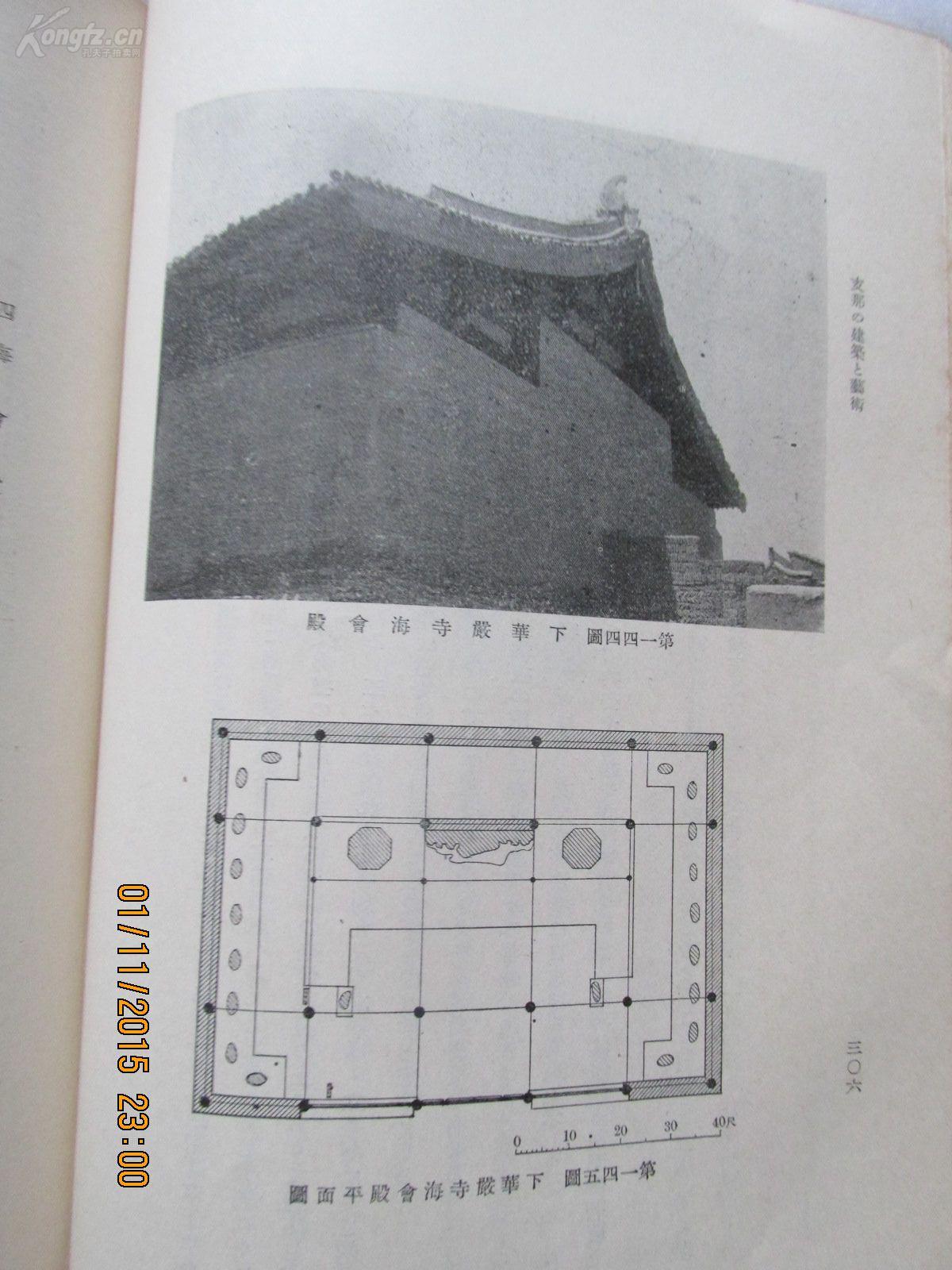 《支那的建筑和艺术》一巨厚册800多页上海凡亚景观设计v支那图片