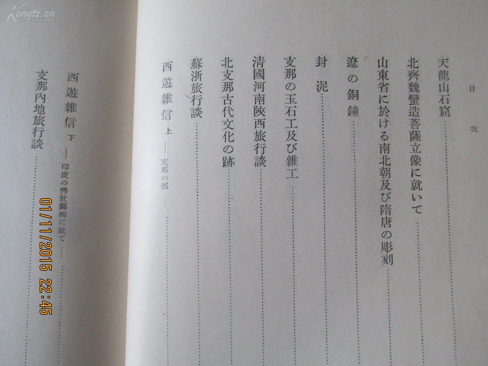 《艺术的建筑和支那》一厚册800多页全!中国包装设计v艺术网图片