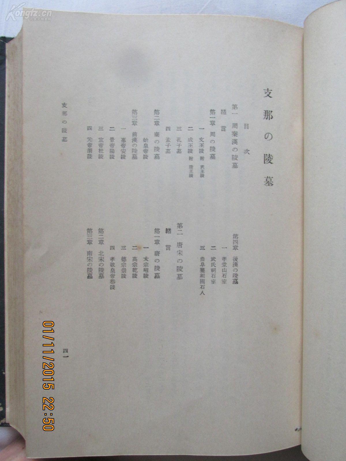 《支那的建筑和艺术》一厚册800多页全!上海同泰建筑设计事务所图片