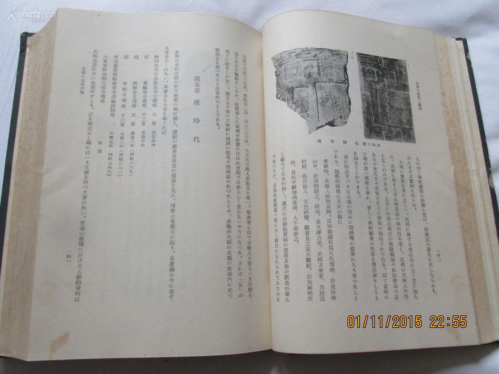 《艺术的建筑和支那》一巨厚册800多页网上v艺术标志图片