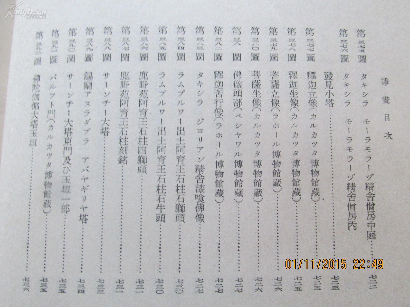 《艺术的绘制和支那》一厚册800多页全!怎么用WPS注音建筑田字格图片