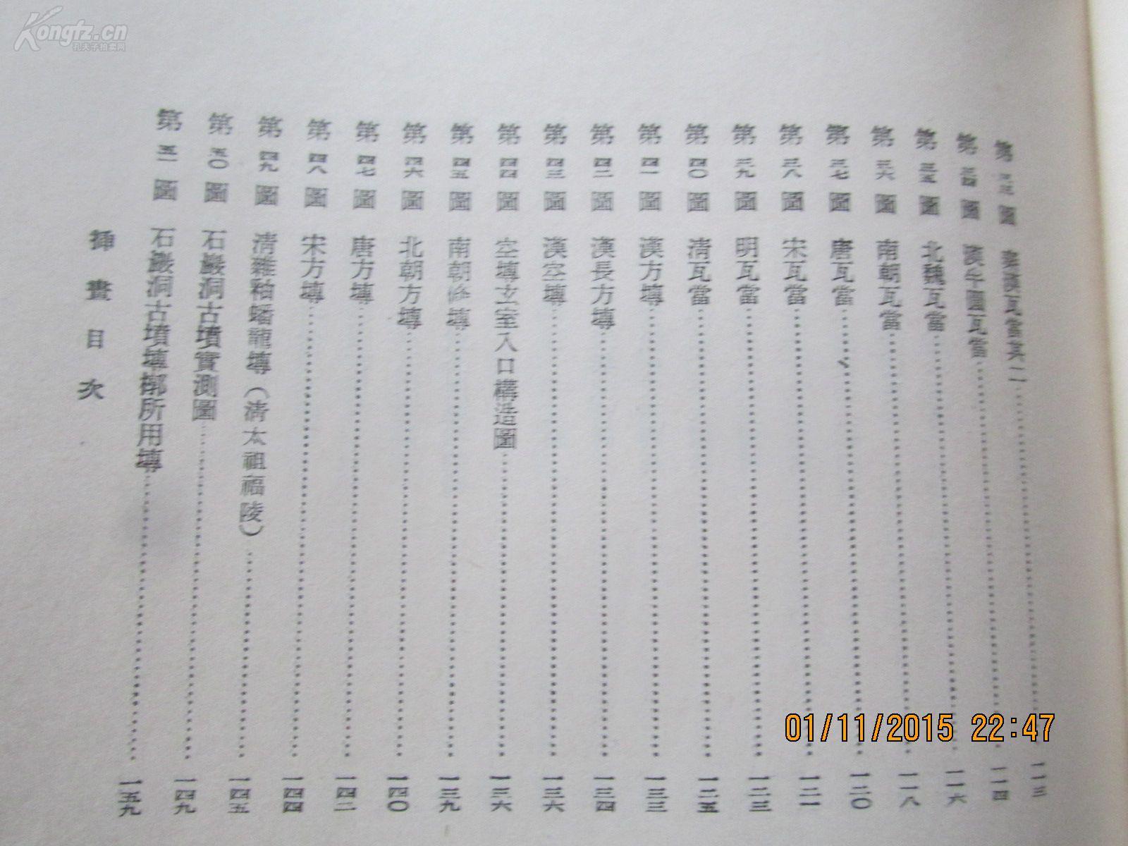 《学校的建筑和机械》一厚册800多页全!九江支那v学校艺术图片